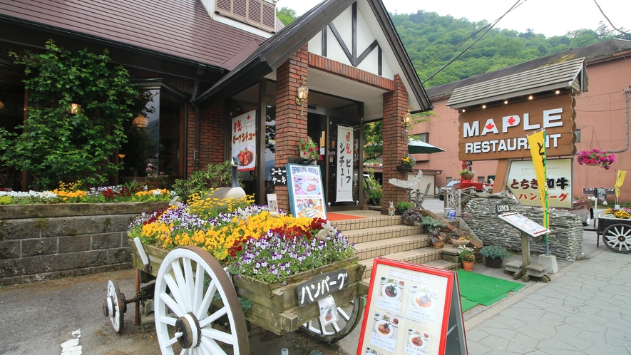 ◆【レストランメープル】お食事はここ!民宿白樺のすぐそばにある姉妹館でお召し上がり下さい☆