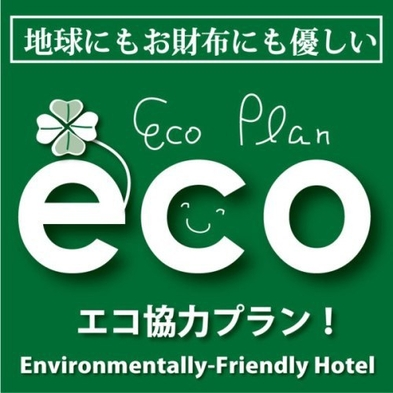 【連泊】2泊以上の宿泊ならこのプランがおすすめ♪ ECOでお得な連泊プラン♪