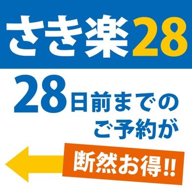 【さき楽28】早めの予約がお得!先の予定がお決まりの方への割引プラン♪