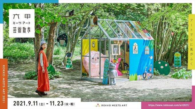 ◆六甲ミーツ・アート芸術散歩2021◆ 鑑賞チケット付プラン(朝食付・駐車場無料)