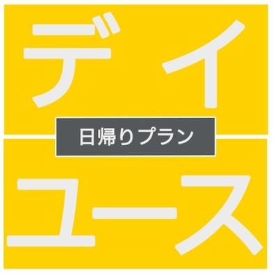 ★デイユース/テレワーク★ 【13:00IN/18:00OUT】 5時間限定シンプルプラン