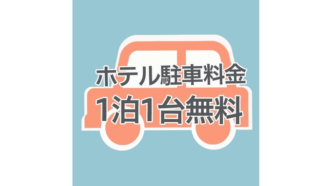 【神戸布引ハーブ園/ロープウェイ】往復チケット付プラン(駐車場無料)