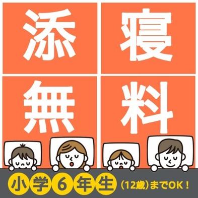 【イチ押し価格!】ベストフレキシブルレート◆レギュラーフロア(食事なし)◆ 〜当日まで予約OK〜