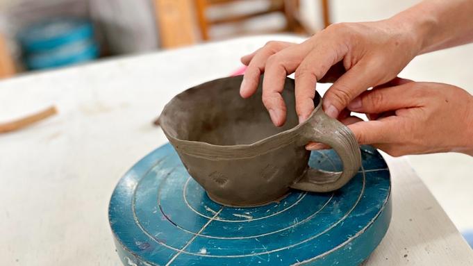 【陶芸体験★当日13:00〜】世界で一つだけのオリジナル作品を作ろう!◆2食付