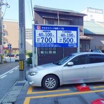 *駐車場はホテル隣の有料駐車場をご利用下さい。