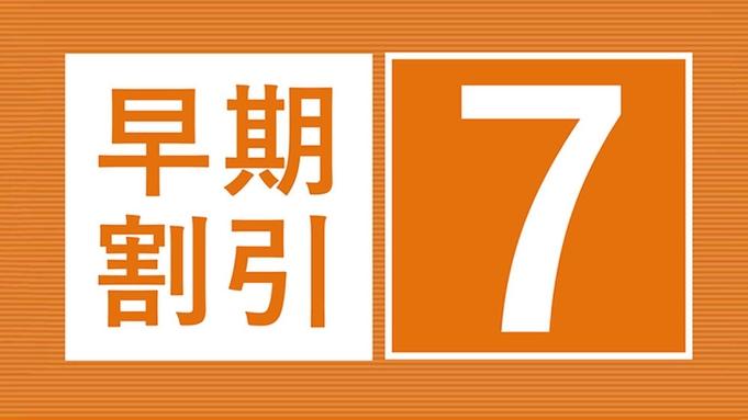 ☆早期割7☆1週間前までの予約で更にお得!