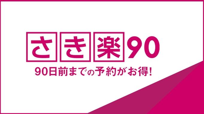 【さき楽90】早めのご予約がお得!◆駐車場無料◆