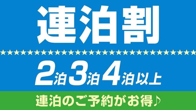【2連泊限定】お得な連泊プラン♪◆駐車場無料◆W i−F i OK!