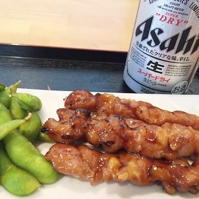 ちょい飲みプラン♪焼き鳥&枝豆&350ml缶ビール付き(アサヒスーパードライ)