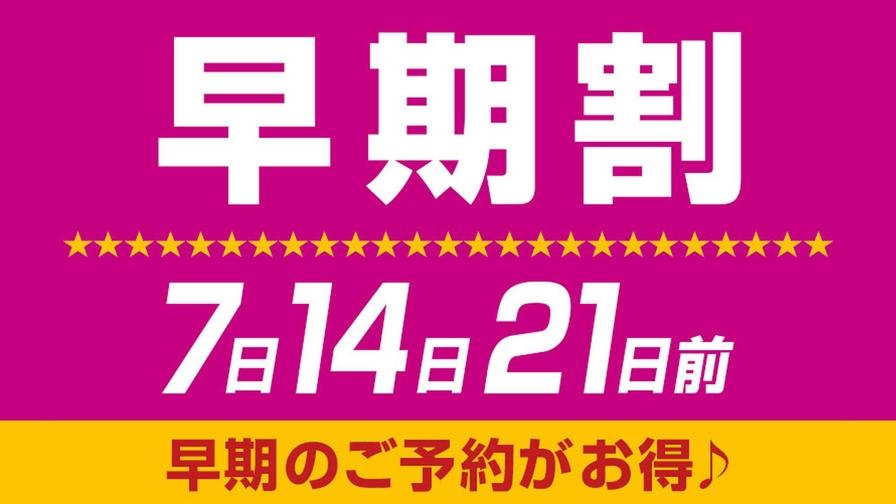 ☆早期予約14☆2週間前までの予約で更にお得!