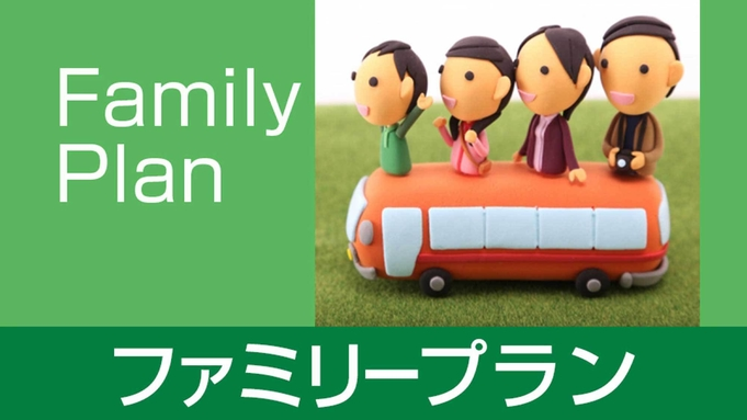【3〜4名】仲良しファミリー・グループ旅行【ツインルームセミダブル使用】