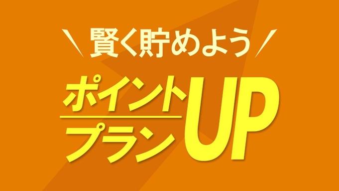 ☆ポイント10%☆更に瀬戸内銘菓「母恵夢」のお土産付プラン♪(素泊まり)◆駐車場無料・50台◆