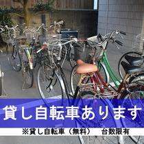 貸し自転車あります(無料)※台数限有