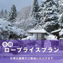 【冬得】ロープライスプラン
