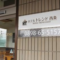 正面入り口☆ホテルトレンド西条(0898-65-5157)