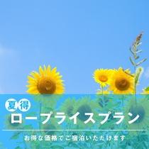 【夏得】ロープライスプラン