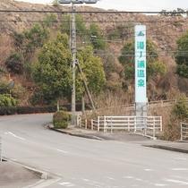 湯ノ浦温泉まで車で15分♪