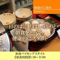 朝食は和食バイキング(6:30~9:00)