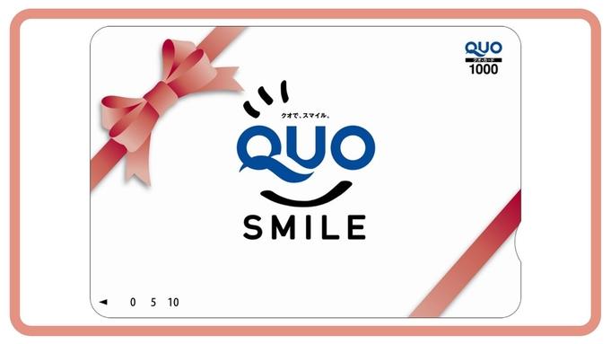 【出張応援プラン】QUOカード1000円分付き☆ビジネス利用におすすめ
