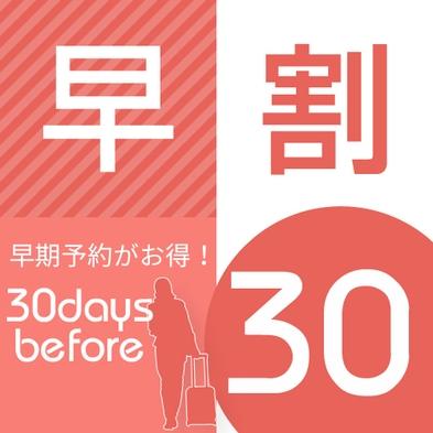 【さき楽30】【素泊り】30日前までの早割宿泊プラン◆天文館繁華街で便利な立地!