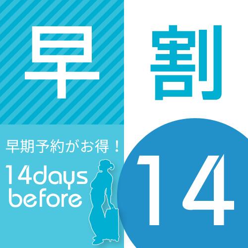 【さき割14】14日前までのご予約でお得にご宿泊!!
