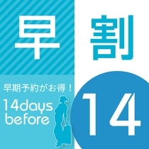 【早割14】14日前までのご予約でお得にご宿泊!!