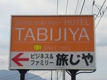 富士見バイパス沿いの看板が目印
