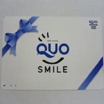 QUOカード付お得なプラン☆