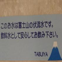 お部屋の水道は富士吉田の美味しい飲料水
