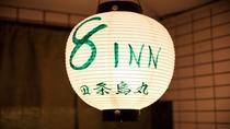 8INN四条烏丸エントランスの提灯