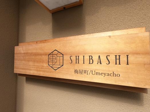 【長期滞在プラン30%引き】一週間丸ごと貸し切り!京町家を拠点に京都観光を堪能