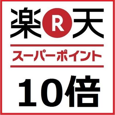 【楽天限定】【TOKYO秋旅】ポイント貯めるならコレ!【ポイント10倍】素泊まりプラン!