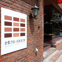 ホテル看板。ビジネスから観光まで多くの方にご利用いただけますように。