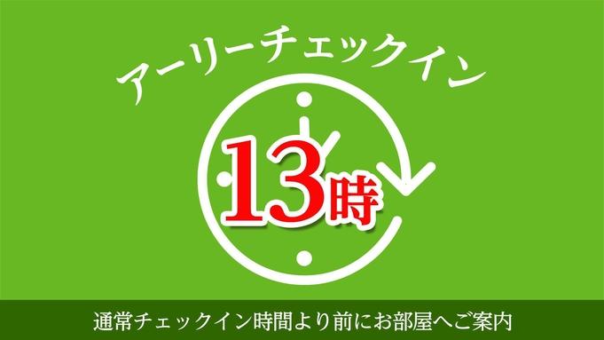 13時チェックイン1泊2食付 ☆源泉100% ☆【北関東魅力プラン】