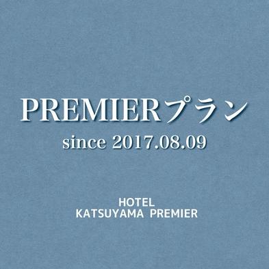 ★PREMIERプラン★【素泊り】男女別大浴場・露天風呂