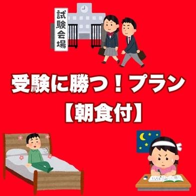 受験に勝つ!勝山プラン【朝食付】男女別大浴場・露天風呂