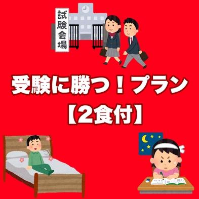 受験に勝つ!勝山プラン【2食付】男女別大浴場・露天風呂