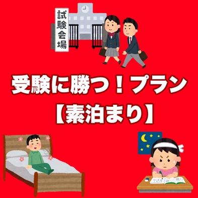 受験に勝つ!勝山プラン【素泊り】男女別大浴場・露天風呂