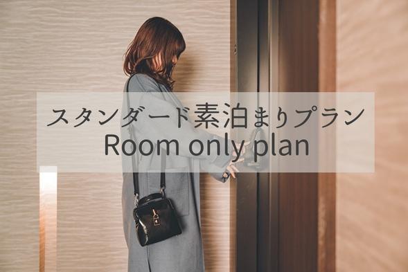 【スタンダード素泊まりプラン】本通近くの好立地!改装オープン☆