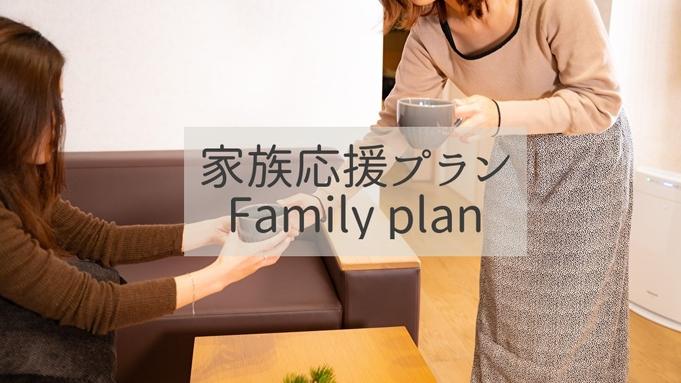 【家族旅行が2000円OFF!】お子様歓迎☆夏休み期間限定特別プラン