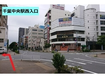 アクセス⑨ 信号4つ目に「千葉中央駅西入口」という交差点があります。横断歩道を渡り左折します。