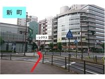 アクセス⑦ 更に50m程進むと、「新町」という大きな交差点に出ます。横断歩道を渡りまっすぐ進みます。