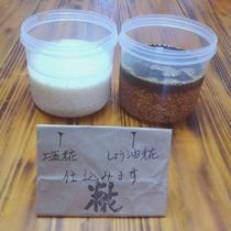 自家製 塩麹~醤油糀