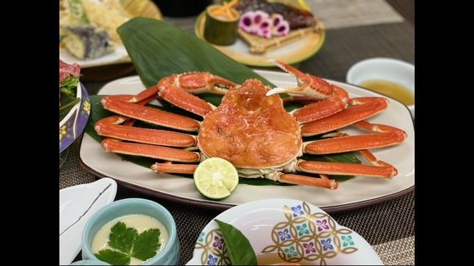【蟹取県冬の健康蟹プラン】冬はやっぱり蟹!ヘルシーな蟹料理で健康に!【蟹会席】☆☆☆