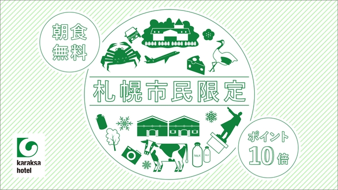 【札幌市民限定】嬉しい2大特典付き☆STAY HOTEL☆地元応援プラン