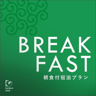 【シンプルステイ】ご朝食付き基本プラン