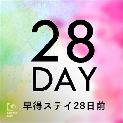 【さき楽】28日前までのご予約のお客様におすすめ!(朝食付き)