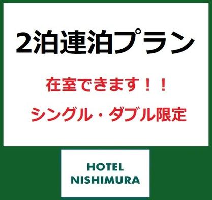 ☆2泊以上連泊プラン☆ 在室できます!