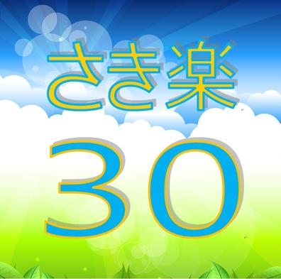 [さき楽30] 30日前までのご予約でお得♪ ★素泊まりプラン★