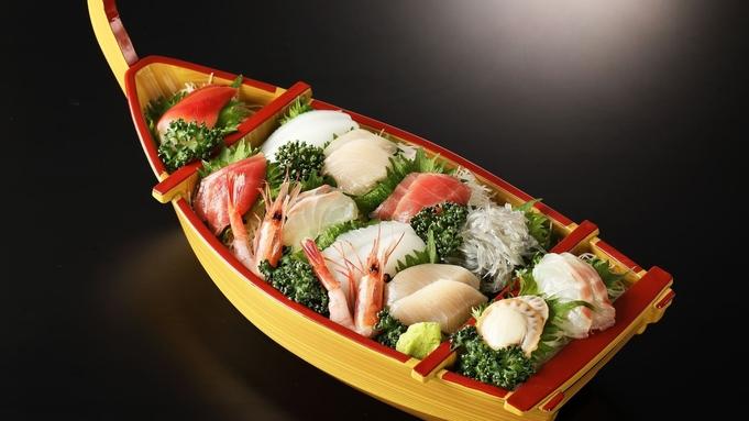 【秋冬旅セール】ちょっぴり贅沢旅 海の幸を味わう   舟盛付1泊2食プラン